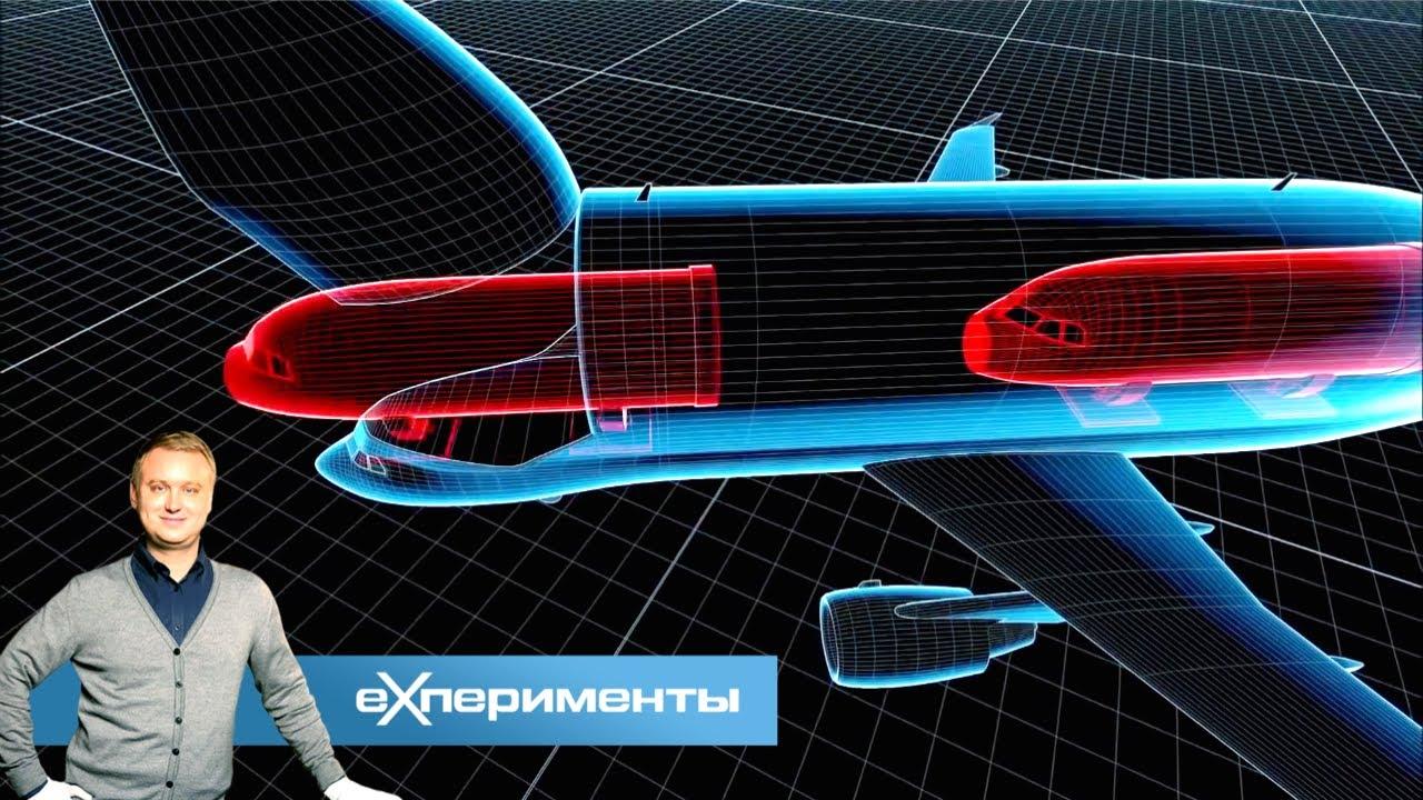 Необычные летательные аппараты | EXперименты с Антоном Войцеховским. Все выпуски