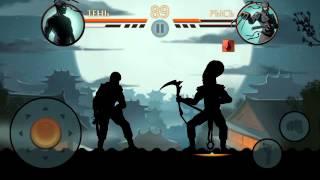 Прохождение рыси в игре бой с тенью 2