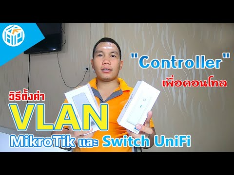 วิธีการตั้งค่า VLAN ในอุปกรณ์ MikroTik และ Switch UniFi [By KAP Network]