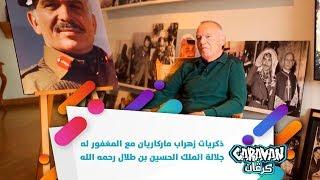 ذكريات زهراب ماركاريان مع المغفور له جلالة الملك الحسين بن طلال رحمه الله