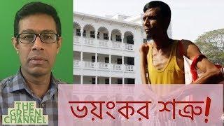 ভয়ংকর শত্রু ! Bangladesh 2019|| Monir Haidar