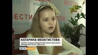 Катарина Феоктистова на ТВ (Сюжет о конкурсе