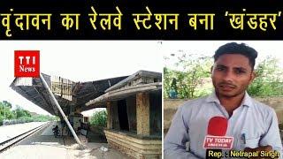 Vrindavan Railway Station वृंदावन के रेलवे स्टेशन की बदहाली  TT  News  TV Today  ND A