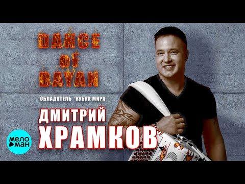 Дмитрий Храмков - Dance of bayan (Альбом 2018)