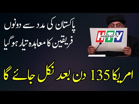 Haqeeqat TV: Two Big Parties are Inches Away from Historical The Agreement