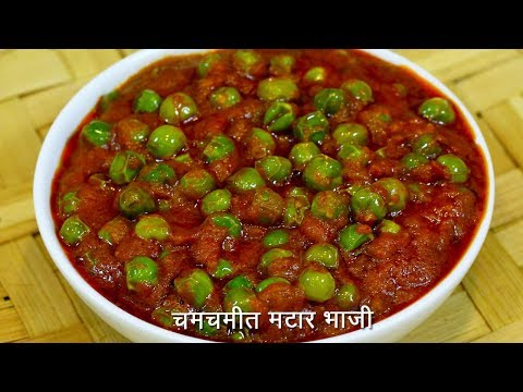 चमचमीत ताज्या मटारची भाजी | Spicy Matar Sabzi | Matar Bhaji | MadhurasRecipe Ep - 504