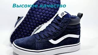 Vans Old Skool Winter - Зимние кеды ... 887ae3db744c1