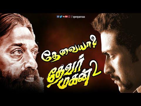 Thevarmagan Rewind Review by Vj Abishek | Suriya | Kamal Haasan Open Pannaa