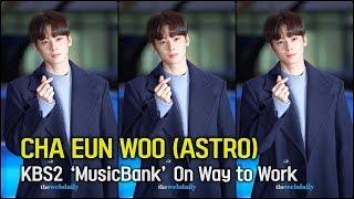 아스트로(ASTRO) 차은우 포커스 11월 22일 뮤직뱅크 리허설 출근길 [WD영상]