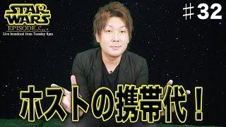 STARの『STAR WARS』(ex.ユースジャポン)
