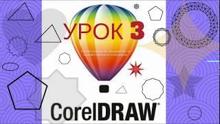 Знакомство с CorelDRAW. Рисование ЛИНИЙ, ОБЬЕКТОВ и их редактирование (урок 3)