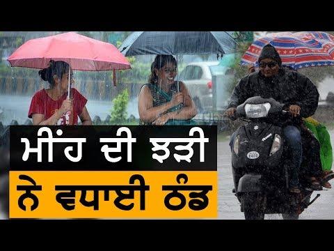 ਪੰਜਾਬ ਭਰ ਵਿਚ ਪੈ ਰਿਹਾ ਮੀਂਹ ਅੱਜ ਵੀ ਜਾਰੀ   TV Punjab