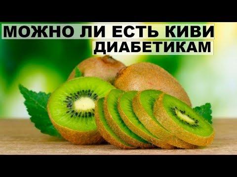 МОЖНО ЛИ ЕСТЬ КИВИ ПРИ САХАРНОМ ДИАБЕТЕ. | диабетиков | диабетикам | свойства | понизить | полезные | снизить | питание | сахар | можно | крови