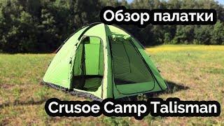 Обзор палатки Crusoe Camp Talisman