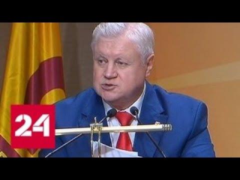 Лидером эсеров переизбран Сергей Миронов - Россия 24