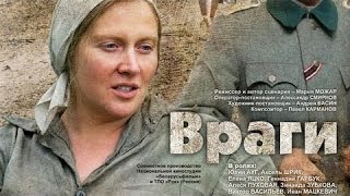 Враги (2007) / Фильм