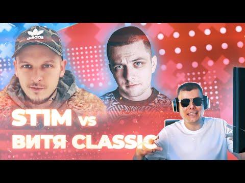 ST1M Vs Витя CLassic   7 Раунд   17 Независимый баттл Hip-hop.ru