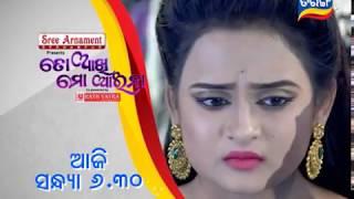 To Akhi Mo Aaina | 19 Jan 2018 | Promo | Odia Serial TarangTV