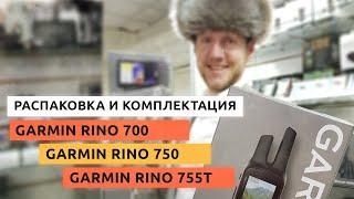 Комплектация Garmin RINO 700 и распаковка Гармин Рино 750 и РИНО 755Т