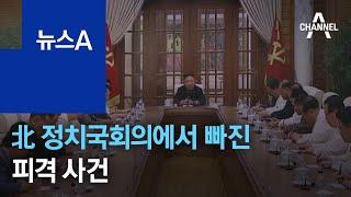 김정은, 당 정치국회의 주재…피격 사건 언급 없어 | …