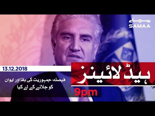Samaa Headlines - 09PM - 13 December 2018