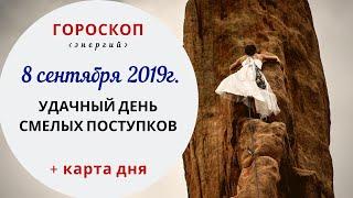 Удачный день смелых поступков | Гороскоп | 8.09.2019 (Вс)