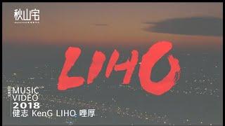 燈光作品   MV   健志 Ken G【LIHO 哩厚】 Feat TY  X HuangFu