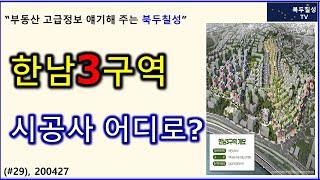 (#29) 재개발 황제지역 용산 한남뉴타운 한남3구역 …