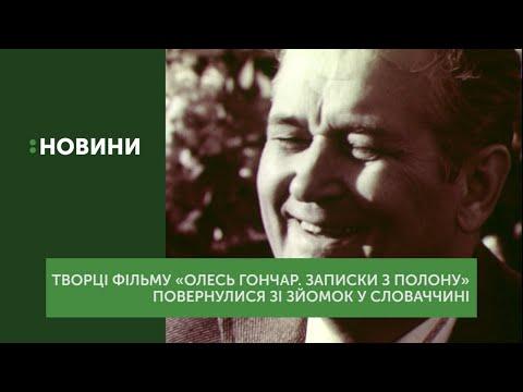 Творці документальної стрічки «Олесь Гончар. Записки з полону» повернулися зі зйомок у Словаччині