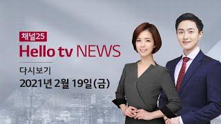 헬로TV뉴스 경인 1부 2월 19일(금) 21년