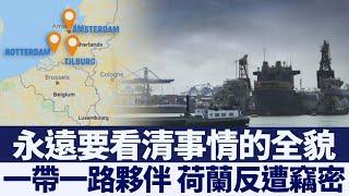 一帶一路夥伴 荷蘭反遭竊密|新唐人亞太電視|20200522