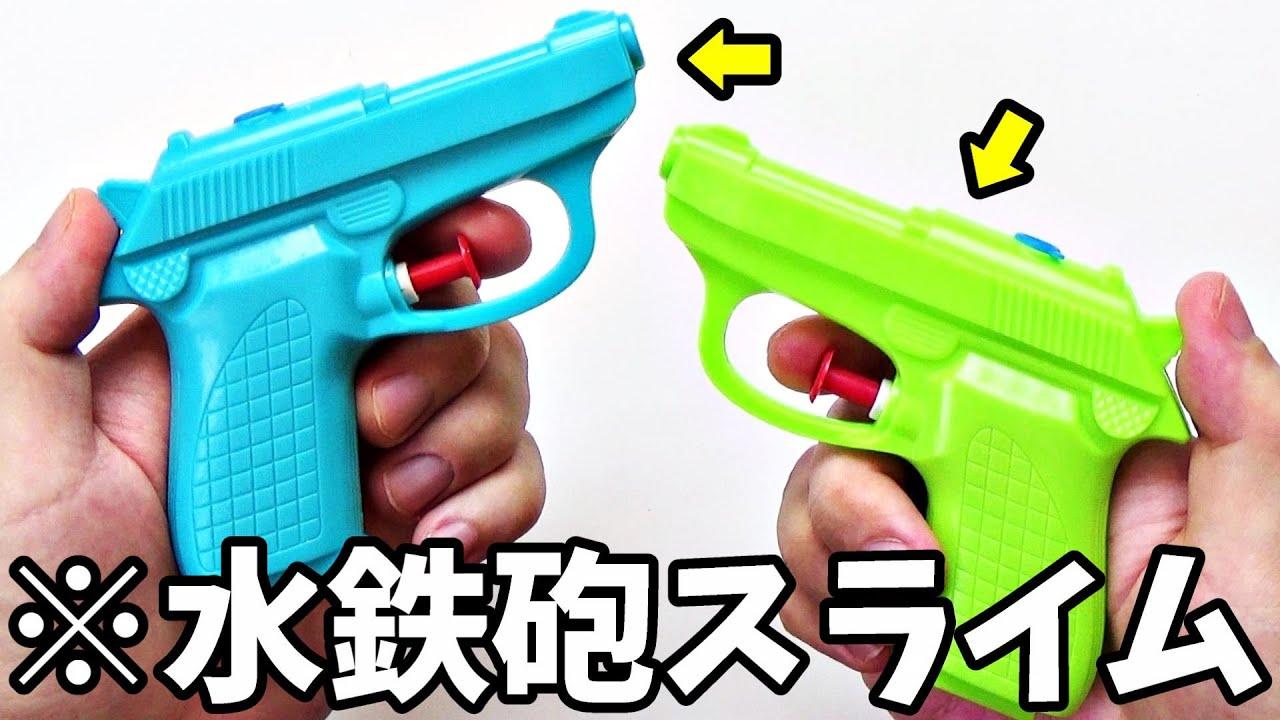 【実験】水鉄砲でスライムは作れるのか?