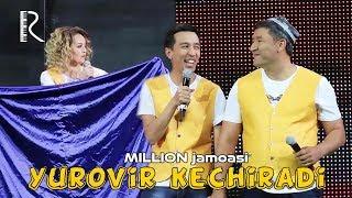 Million jamoasi   Yurovir kechiradi | Миллион жамоаси - Юровир кечиради