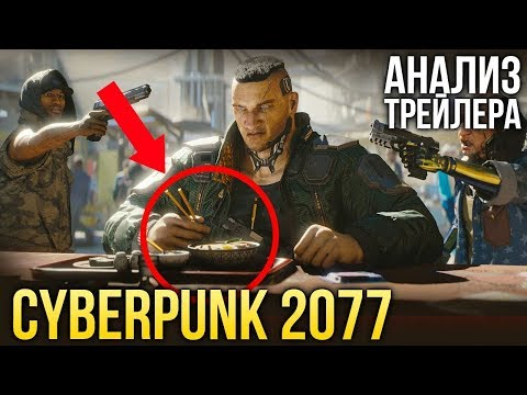 CYBERPUNK 2077 - Разбор трейлера I E3 2018