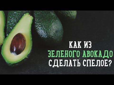 Авокадо темнеет на воздухе что делать