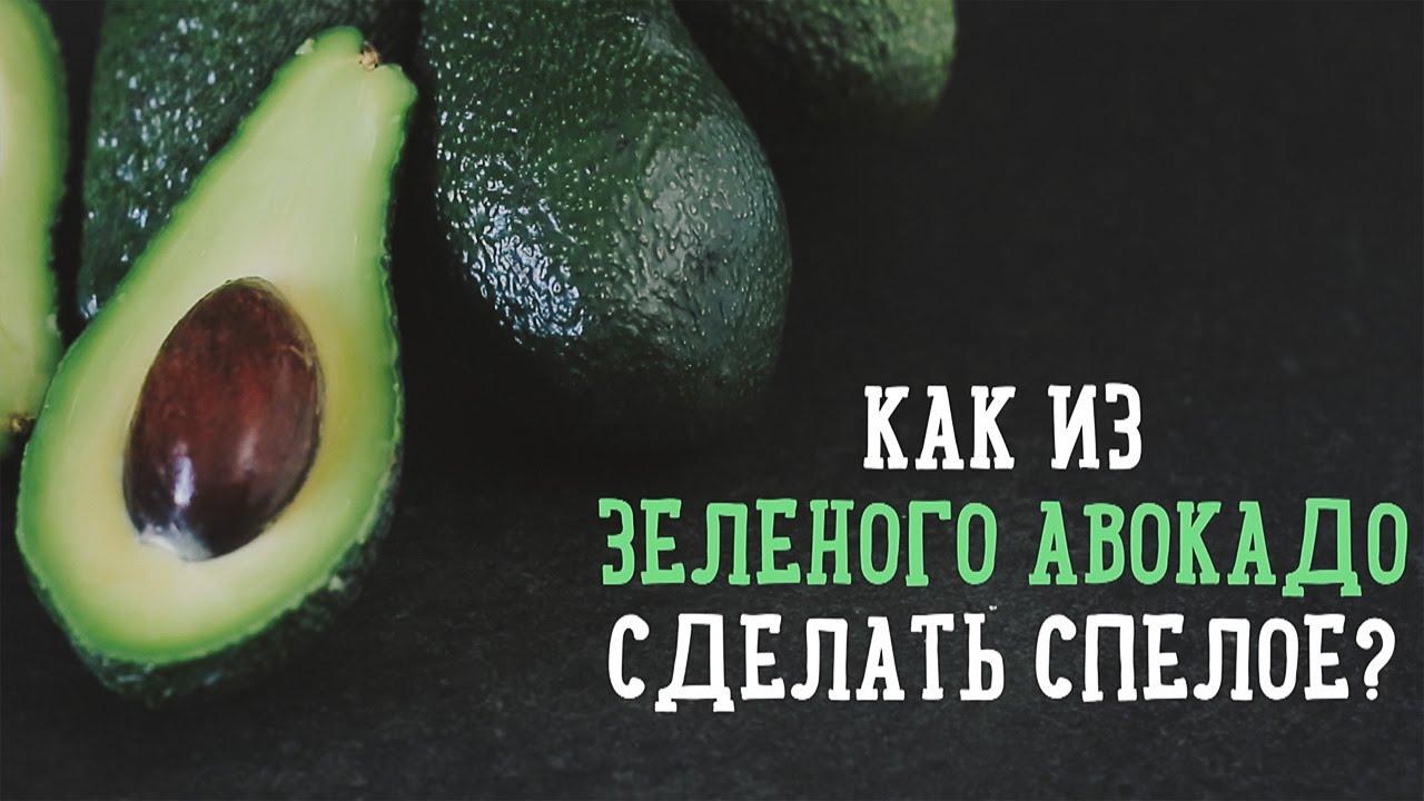 Как из зеленого авокадо сделать спелое?