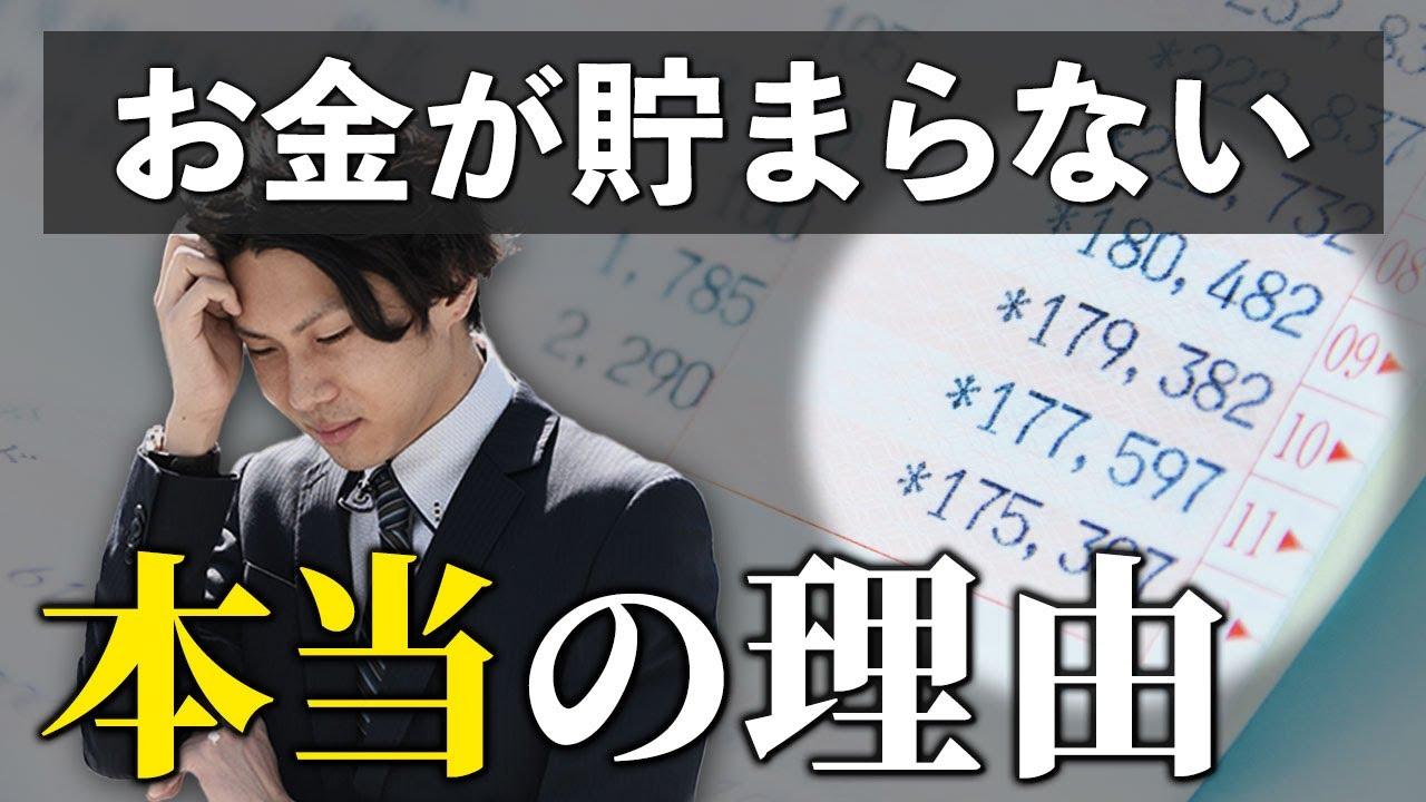 【削除覚悟】日本人が貯金できない本当の理由。闇が深すぎて衝撃…