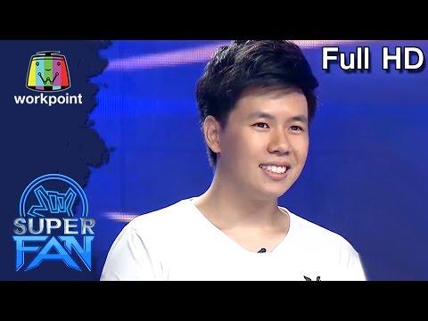 ย้อนหลัง แฟนพันธุ์แท้ SUPER FAN | Audition | เฉินหลง | Full HD
