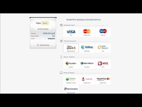 Яндекс касса: надежность и гарантия оплаты на сайте AKM-MEBEL.RU