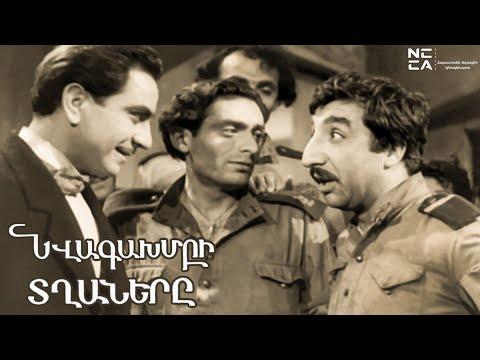 ՆՎԱԳԱԽՄԲԻ ՏՂԱՆԵՐԸ - Հայկական ֆիլմ / NVAGAKHMBI TGHANERY - Haykakan Film