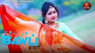 BAWLI बावली | New Haryanvi Song 2019 | *Gagan Simar *Geet Arora *UK Haryanvi | Kala niketan