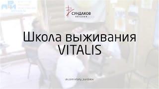"Школа выживания ""VITALIS"" - Виталий Сундаков"