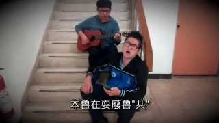 """我沒女朋友 - """" 光棍節魯蛇神曲 搶先版  """" - TJ Boy Original music"""