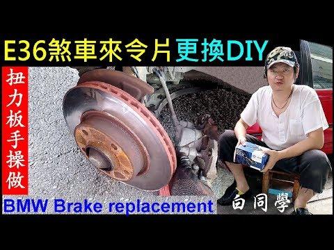 BMW E36 煞車來令片更換DIY(前輪)【扭力板手如何使用.鋁圈拆裝,煞車皮拆裝】汽車來令片更換.BMW Brake replacement 白同學DIY教室