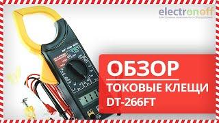 Токовые клещи DT-266FT. Измеряют ток до 1000А.(Ищите хорошие, качественные, точные и при этом недорогие токовые клещи? Тогда DT-266FT именно то, что Вам необхо..., 2013-06-20T11:27:22.000Z)