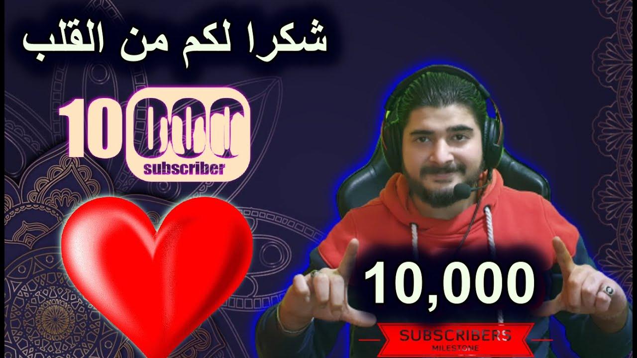 بمناسبة وصولنا 10,000 مشترك اليوم رح يكون في جوائز رويال باس وشدات ببجي موبايل