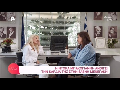 Η Ντόρα Μπακογιάννη ανοίγει την καρδιά της στην Ελένη Μενεγάκη