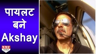 Akshay Kumar ने उड़ाया Private Jet, Twitter पर Share की Photo
