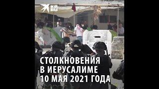 Столкновения в Иерусалиме 10 мая 2021 года