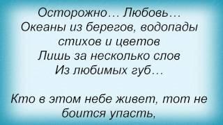 Слова песни Денис Майданов - Осторожно, любовь